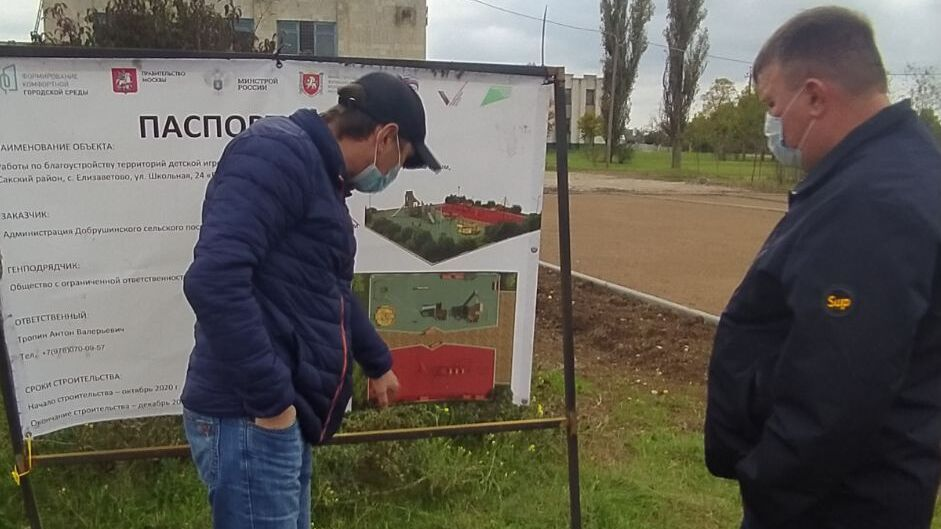 Михаил Слободяник продолжает мониторинг над ходом работ на строительных объектах и объектах благоустройства Сакского района.