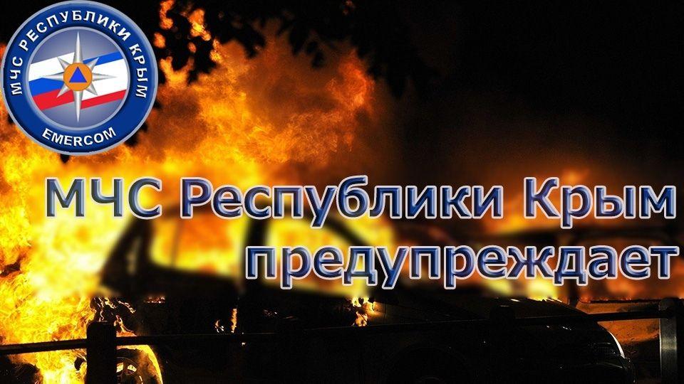 МЧС Республики Крым: Пожар в автомобиле проще предотвратить, чем потушить