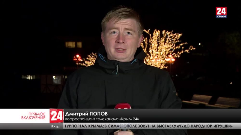 В Ялте разработали план новогодних мероприятий