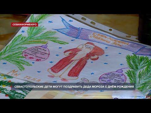Севастопольских детей приглашают поздравить Деда Мороза с Днём Рождения