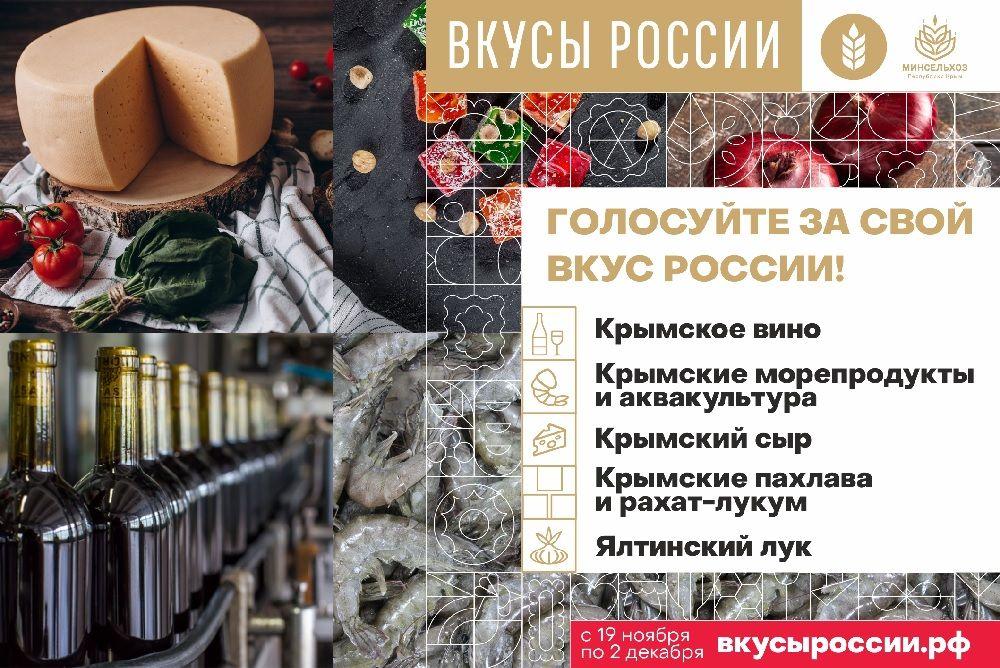 Как проголосовать за крымские бренды на конкурсе