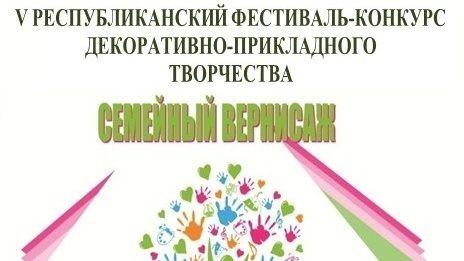 В Крыму завершился V Республиканский фестиваль-конкурс «Семейный вернисаж»