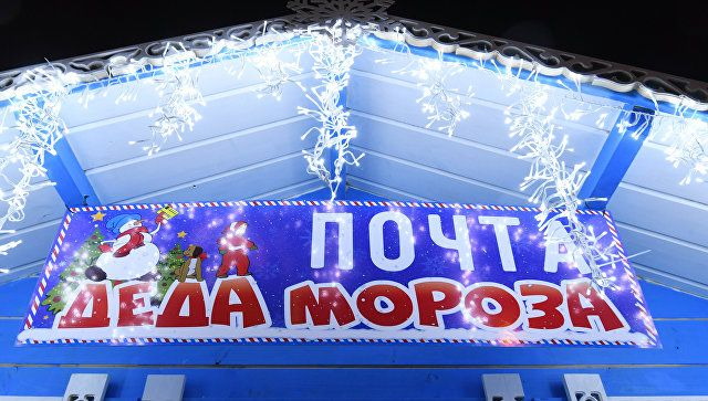 Пресс-служба Деда Мороза: чего просят россияне на Новый год