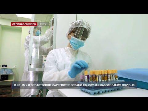 Коронавирус на полуострове: 225 новых случаев в Крыму, 59 – в Севастополе