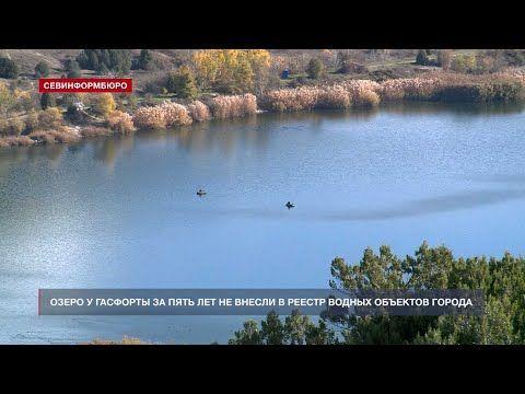 Озеро у горы Гасфорта за пять лет не внесли в реестр водных объектов Севастополя