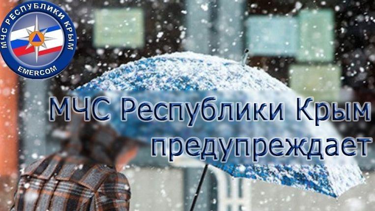 МЧС РК напоминает о неблагоприятных погодных условиях 22 ноября. Соблюдайте осторожность!