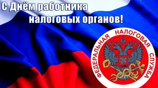 С днем работника налоговых органов Российской Федерации
