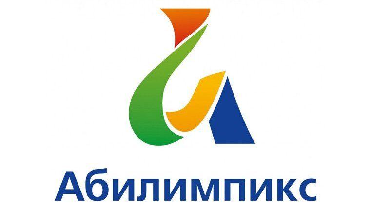 Республика Крым примет участие в VI Национальном чемпионате по профессиональному мастерству среди инвалидов и лиц с ограниченными возможностями здоровья «Абилимпикс»