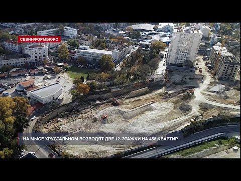 На мысе Хрустальном построят две 12-этажки на 456 квартир