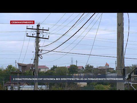 Два севастопольских СНТ остались без электричества из-за повышенного потребления