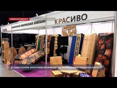 В Севастополе запустили производство экологичных гробов из картона