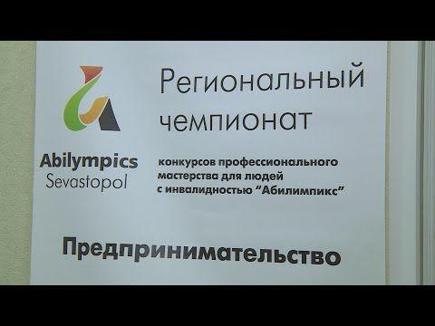 Севастополь участвует в VI Национальном чемпионате «Абилимпикс» (СЮЖЕТ)