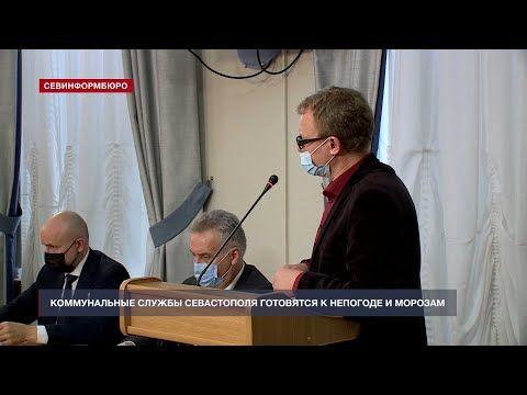 Коммунальные службы Севастополя готовятся к непогоде и морозам