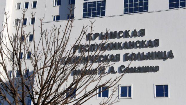 В новый медцентр под Симферополем начинают переводить врачей