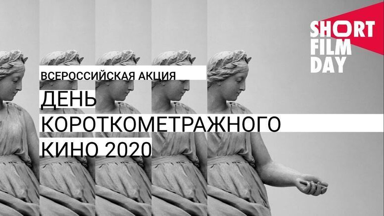 При поддержке Министерства культуры РК в республике пройдут мероприятия Всероссийской акции «День короткометражного кино»