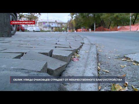 Комсомольский парк в Севастополе благоустроили кривыми парапетами