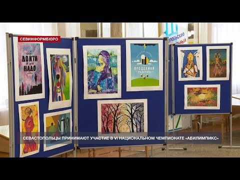 Севастопольцы в третий раз участвуют в национальном чемпионате «Абилимпикс»