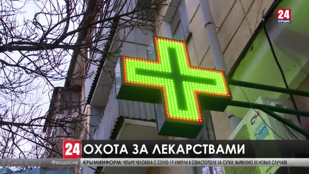 Крымчане не могут купить в аптеках антибиотики