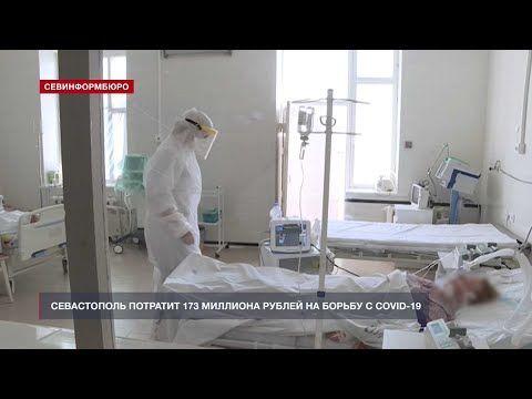 Севастополь потратит 173 миллиона рублей на борьбу с коронавирусом
