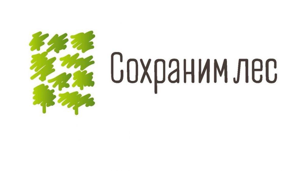 На территории Евпаторийского лесничества 27 ноября 2020 года состоится акция «Сохраним лес»