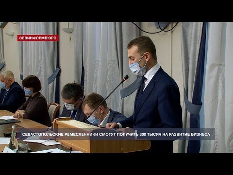Севастопольские ремесленники смогут получить 300 тысяч на развитие бизнеса