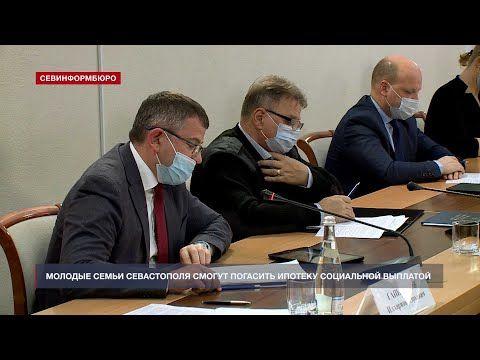 Молодые семьи Севастополя смогут погасить ипотеку социальной выплатой