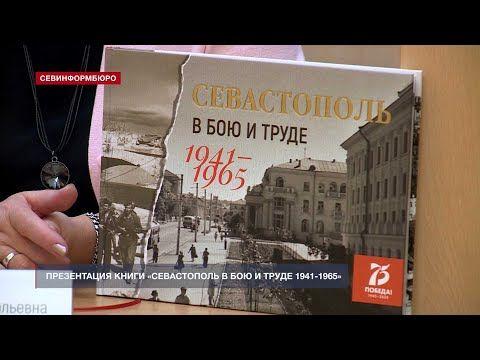 Презентация новой книги «Севастополь в бою и труде 1941-1965»
