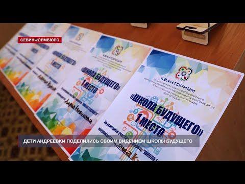 Дети Андреевки поделились своим видением школы будущего