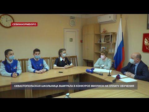 Севастопольская школьница выиграла в конкурсе миллион на оплату обучения