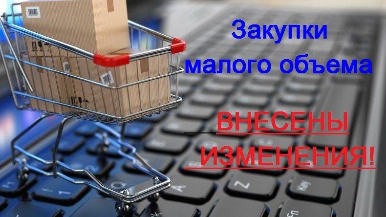 Внесены изменения в постановление о малых закупках