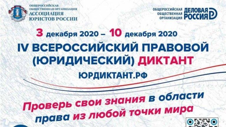 С 3 по 10 декабря 2020 года пройдет Четвертый Всероссийский правовой (юридический) диктант