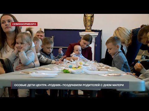 Особые дети Центра «Родник» поздравили родителей с Днём матери
