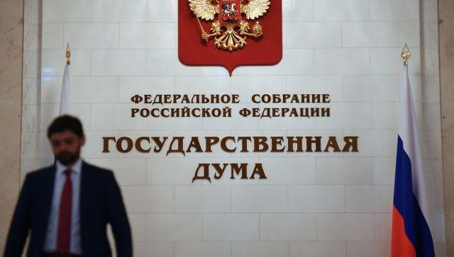 Дума приняла закон о Государственном совете России