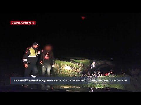 В Крыму пьяный водитель пытался скрыться от сотрудников ГАИ в овраге