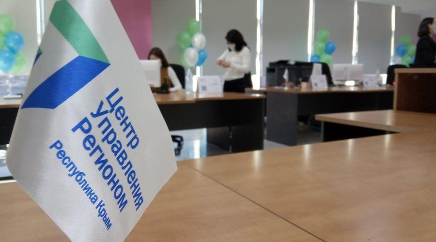 Центр управления регионом начал работу в Крыму