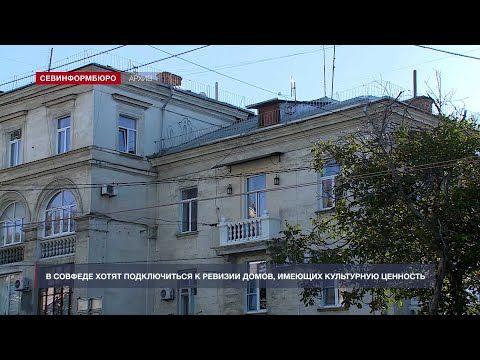 В Совете Федерации хотят подключиться к ревизии домов, имеющих культурную ценность