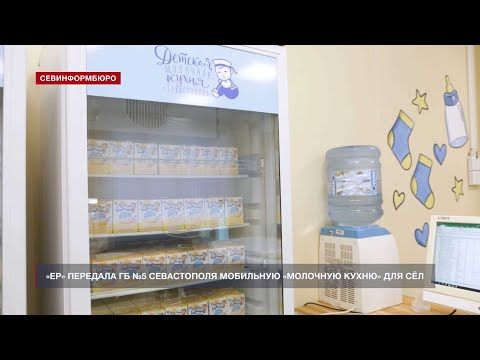 «ЕР» передала ГБ №5 Севастополя мобильную «молочную кухню» для сёл