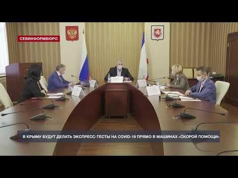 В Крыму будут делать экспресс-тесты на COVID-19 прямо в «скорых»