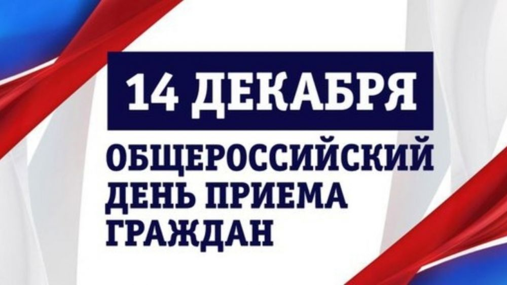 14 декабря в Комитете госзаказа Крыма пройдет общероссийский день приема граждан