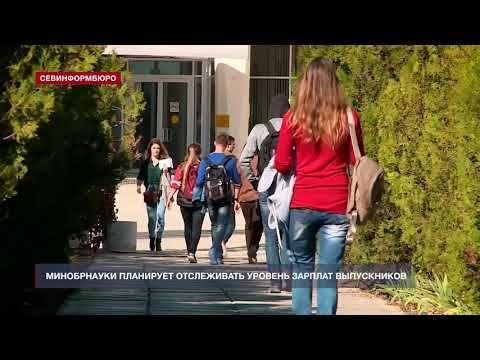 Минобрнауки планирует отслеживать уровень зарплат выпускников