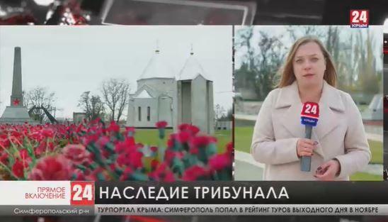В Крыму проходит научный форум «Нюрнбергский процесс: история и современность»