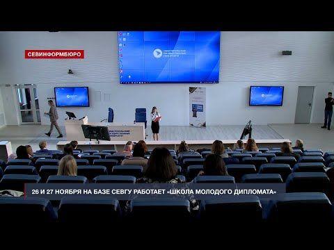 В Севастополе впервые открылась «Школа молодого дипломата»