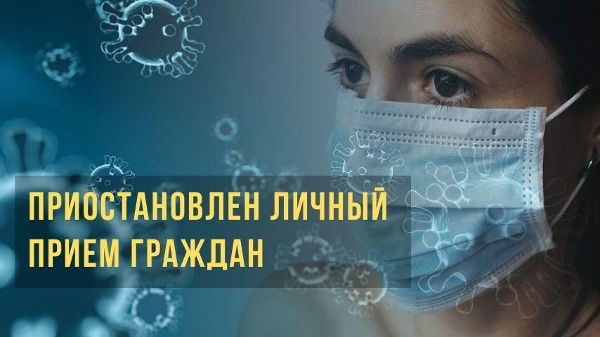 О приостановлении личного приема граждан территориальным отделом Роспотребнадзора