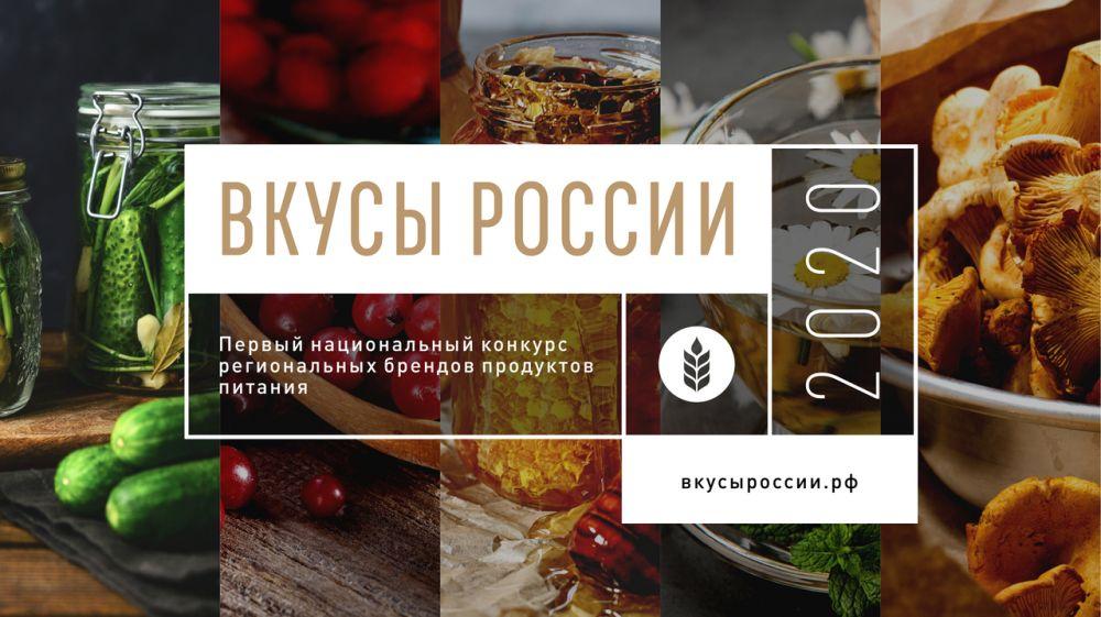 За крымские бренды на конкурсе «Вкусы России» проголосовали почти 18 тысяч россиян