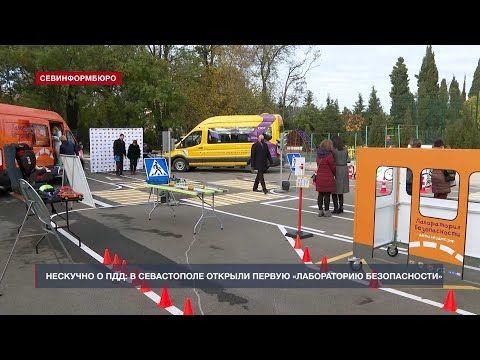 В Севастополе открыли первую «Лабораторию безопасности»