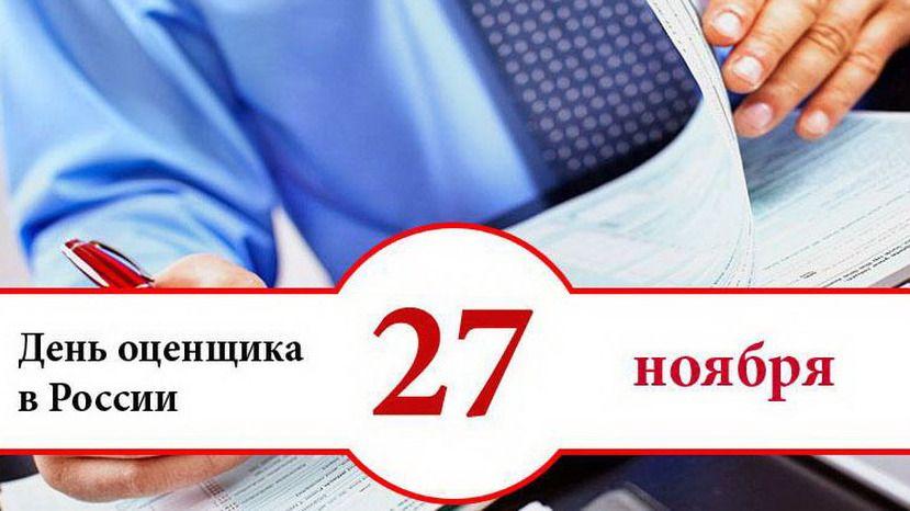 Поздравление руководителей Красноперекопского района с Днем оценщика