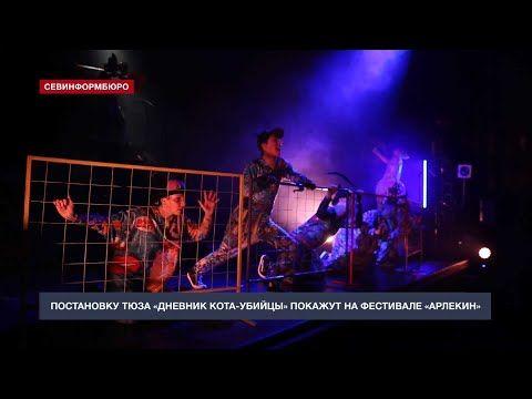 Спектакль Севастопольского ТЮЗа покажут на фестивале «Арлекин»