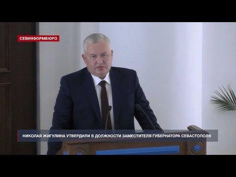 Николая Жигулина утвердили в должности заместителя губернатора Севастополя