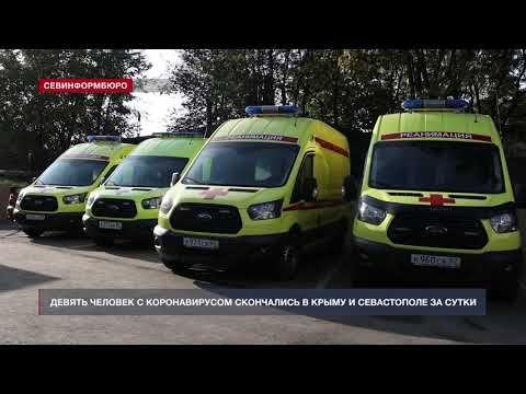 В Севастополе за сутки коронавирусом заболел 61 человек, трое умерли