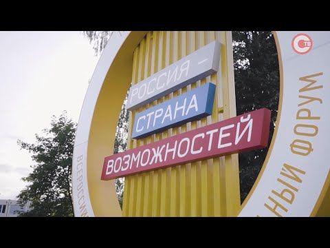 Стартовал прием заявок в проекты платформы «Россия — страна возможностей» (СЮЖЕТ)
